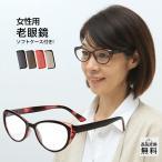 老眼鏡 女性用 おしゃれ (M-103) ブラック&レッド 女性用 老眼鏡 フォックスモデル