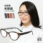 ショッピングおしゃれ 老眼鏡 女性用 おしゃれ(M-103)ブラック&スモーキーブルー 女性用 老眼鏡