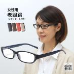 ショッピングおしゃれ 老眼鏡 女性用 おしゃれ(M-104)ダークブルー 女性用 老眼鏡
