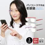 老眼鏡 ふちなしメガネ ブルーライトカット 紫外線カット (M-106N)