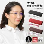 老眼鏡 ふちなしメガネ ケースセット ブルーライトカット 紫外線カット (M-106N)
