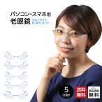 老眼鏡 ふちなしメガネ ブルーライトカット 紫外線カット (M-119)