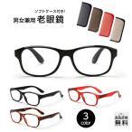 ショッピングおしゃれ いつもよりおしゃれなウェリントン老眼鏡 リーディンググラス シニアグラス (M-201)3カラー