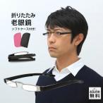 老眼鏡 メンズ シニアグラス 折りたたみ 男性用 女性用 老眼鏡 (M-205) ブラック&シルバー