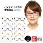 老眼鏡 PCメガネ ブルーライトカット 楽しくなるリーディンググラス おしゃれシニアグラス 男性用 女性用 メンズ レディース 選べる10色 (M-209) ケース付