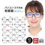 老眼鏡 ブルーライトカット 紫外線カット (M-211)