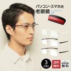 老眼鏡 ふちなしメガネ ケースセット ブルーライトカット 紫外線カット (M-307N-CASE001)