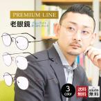 老眼鏡 ブルーライトカット リーディンググラス おしゃれシニアグラス 男性用 メンズ 形状記憶フレーム 丸メガネ 全3色(M-313) ケース付