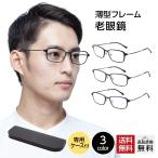 【MIDIポケット】老眼鏡 14mmの薄い専用ケースに収まる おしゃれ シニアグラス 男性用 メンズ ブルーライトカット コンパクトメガネケース UV400 全3色