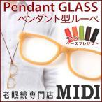 首からかけれる おしゃれなルーペ ペンダントグラス アクセサリー 高級素材アセテート使用 キャラメルブラウン (PG-001) 紐は全5色!