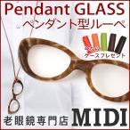 首からかけれる おしゃれなルーペ ペンダントグラス アクセサリー 高級素材アセテート使用 ブラウン (PG-002) 紐は全5色!