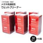 【まとめ買い用】6箱セット MIDI メガネクリーナー 速乾性ウェットタイプ (30包入)