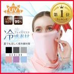 在庫処分 フェイスマスク 冷感 夏用 マスク フェイスカバー ネックカバー UVカット 日焼け 防止 対策 涼しい 夏 UPF50+ UVカット率95%