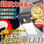 ソーラーライト 屋外 明るい センサーライト ガーデンライト 人感センサー LED ライト ソーラー 自動点灯 防犯 穴あけ不要 幅広両面テープ付