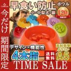 早食い防止 フードボウル 犬 猫 食器 皿 肉球 4本指 小型犬 多機能 おしゃれ 機能性 送料無料 6色 小型犬・猫用