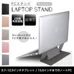 ノートパソコンスタンド 折りたたみ ノートパソコン PC スタンド パソコン台 ノートPC 送料無料