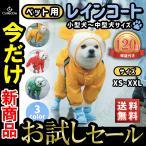 犬 レインコート 犬用レインコート レインウェア 小型犬 中型犬 大型犬 イージー 犬屋 いぬ イヌ ワンちゃん カッパ 犬屋 雨具 犬服 犬の服