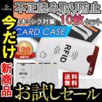 スキミング防止 カードケース 無印 スリーブ 10枚セット 薄型 磁気防止 ICカード クレジットカード キャッシュカード 大容量 財布 長財布にも