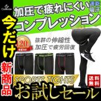 スポーツ タイツ メンズ コンプレッションウェア コンプレッション タイツ レギンス ロング スパッツ ランニング アンダーウェア