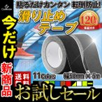 滑り止めテープ 屋外用 階段 すべり止め テープ シール 屋外 ノンスリップテープ 脚立 滑り止め 強力 耐水 50mm×5m 9色 すべりどめ 安全