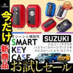 SUZUKI スズキ 新型 スマート キーケース スイフト ワゴンR スティングレー ハスラー ジムニー シエラ クロスビー XBEE イグニス ソリオ スペーシア