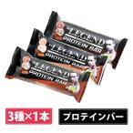 ビーレジェンド プロテインバー 3本セット【3種類・各1本】 ロイヤルチョコレート アメリカンクッキー ピーナッツバター
