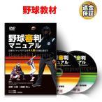 野球 教材 DVD 野球審判マニュアル〜正確なジャッジができる4人制の知識と動き方〜