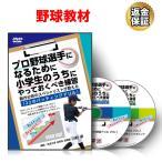 野球 教材 DVD プロ野球選手になるために小学生のうちにやっておくべき練習〜動作分析のスペシャリストが教える「22のバッティングドリル」〜
