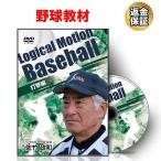 野球 DVD Logical Motion Baseball〜打撃編〜