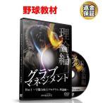 野球 教材 DVD グラブマネジメント〜守備力向上プログラム Disc1理論編〜