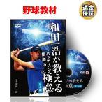 野球 教材 DVD 和田一浩が教えるバッティング指導の極意〜基本編〜