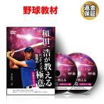 野球 教材 DVD 和田一浩が教えるバッティング指導の極意〜実践対応力編〜