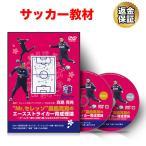 サッカー 教材 DVD Mr.セレッソ森島寛晃のエースストライカー育成理論〜チームで一番の『点取り屋』になるための3つの方法〜
