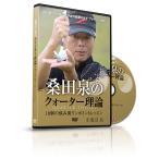 ゴルフ 教材 DVD 桑田泉のクォーター理論〜10個の悩み別ワンポイントレッスン〜