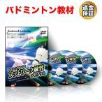 バドミントン 教材 DVD ゼロから始める!フットワーク練習プログラム