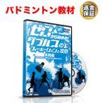 バドミントン 教材 DVD ゼロから始める!ダブルスのフォーメーションと攻防 実践編