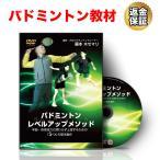 バドミントン 教材 DVD バドミントンレベルアップメソッド〜年齢・身体能力に関わらず上達するための「5つ」の基本動作〜