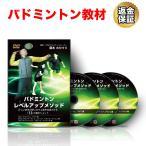 バドミントン 教材 DVD バドミントンレベルアップメソッド〜正しい身体の使い方で上達を加速させる「11」の基本ショット〜