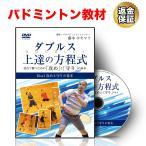 バドミントン 教材 DVD ダブルス上達の方程式 〜試合で勝つための「攻め」と「守り」の基本〜