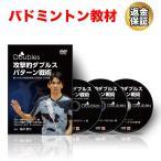 バドミントン 教材 DVD 攻撃的ダブルスパターン戦術〜勝つための攻撃的戦術と配球術(応用編)〜