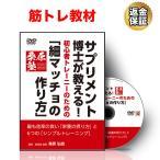筋トレ DVD サプリメント博士が教える!初心者トレーニーのための「細マッチョの作り方」〜最も効率の良い「栄養の摂り方」と6つの「シンプルトレーニング」〜