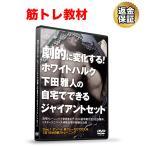 筋トレ 教材 DVD 劇的に変化する!ホワイトハルク下田雅人の自宅でできるジャイアントセット 自宅編
