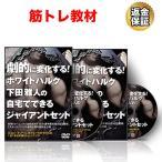 筋トレ 教材 DVD 劇的に変化する!ホワイトハルク下田雅人の自宅でできるジャイアントセット フルセット