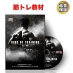 筋トレ 教材 DVD 湯浅幸大のKING OF TRAINING 〜フィジーク王者の筋肉を手に入れろ!たった15分で驚異的な肉体を手に入れる方法〜 肩編