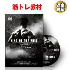 筋トレ 教材 DVD 湯浅幸大のKING OF TRAINING 〜フィジーク王者の筋肉を手に入れろ!たった15分で驚異的な肉体を手に入れる方法〜 三頭編
