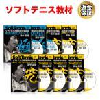 ソフトテニス 教材 DVD 濱中流「真の指導者養成コース」