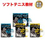 ソフトテニス 教材 DVD 濱中流「初心者指導完全マスターコース」