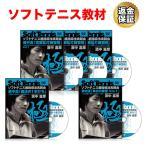 ソフトテニス 教材 DVD 濱中流「究極の後衛指導コース」