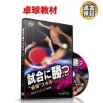 卓球 教材 DVD 試合に勝つための必須スキル〜フォア&バックハンド編〜Disc2 バックハンド 基本編