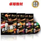 卓球 教材 DVD 試合に勝つための必須スキル2~サーブ・レシーブ・カウンター・ブロック・ロビング編~